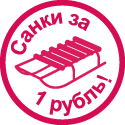 Сани21